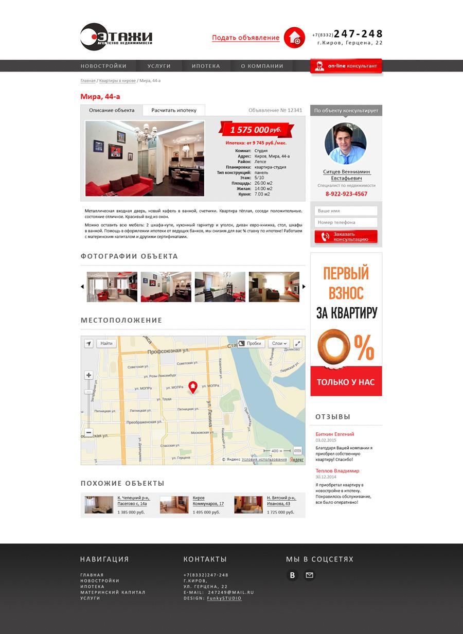 39d22e2492fc4 На макетах представлен дизайн главной страницы, макет каталога недвижимости  (с подбором объекта по заданным критериям, страница детального описания  объекта ...